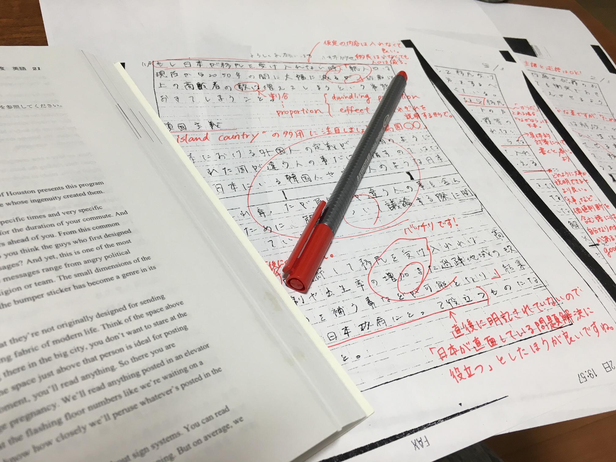 試験の心構え 合格につながる「1点」をもぎ取るには